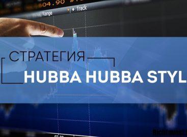 Стратегия «Hubba Hubba Style»: обзор, применение и отзывы