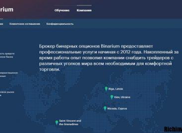 Брокер бинарных опционов Бинариум: обзор, особенности работы, отзывы трейдеров