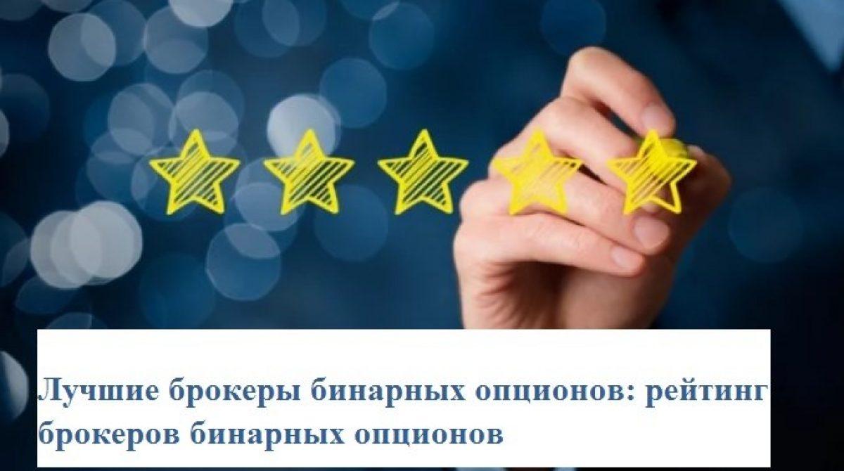 Лучшие брокеры бинарных опционов: рейтинг брокеров бинарных опционов