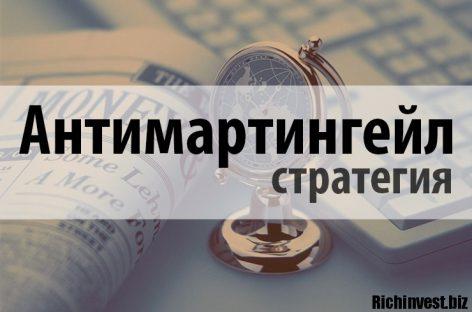 Стратегия «Антимартингейл» в бинарных опционах: обзор, торговля и отзывы