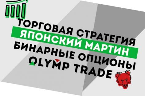 Стратегия «Японский Мартин» для торговли бинарными опционами: описание стратегии, отзывы