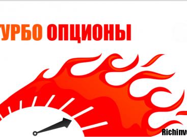 Стратегии для бинарных опционов на 60 секунд: обзор и характеристика лучших стратегий на 1 минуту