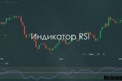 Стратегия для торговли бинарными опционами с индикатором RSI: обзор, торговля и отзывы