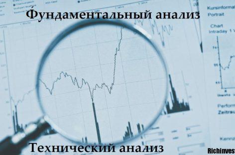 Фундаментальный и технический анализ фондового рынка: в чем разница и когда нужно применять метод