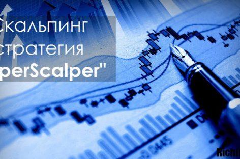 Скальпинговая стратегия Super Scalper: описание