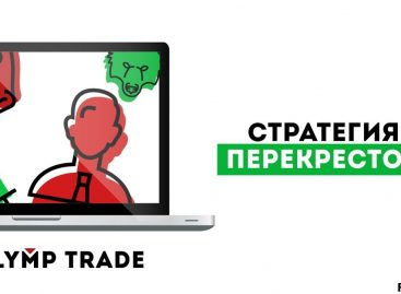 Cтратегия Перекресток для торговли бинарными опционами