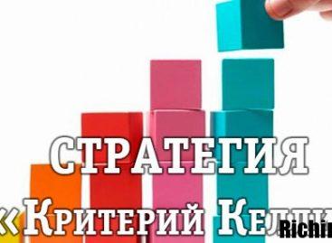 Стратегия Келли для бинарных опционов: описание стратегии, особенности использования, отзывы