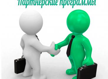 Что такое партнерская программа в бинарных опционах: обзор лучших партнерских программ