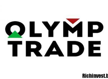 Бинарный опцион Olymp Trade: обман или правда