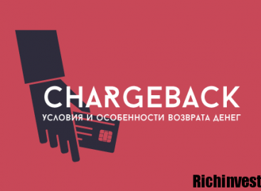 Как вернуть депозит из Бинарных опционов с помощью «Чарджбек»