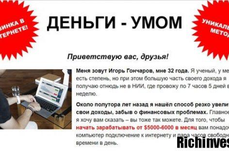 Метод Гончарова в бинарных опционах: описание и отзывы о методе