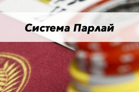 Стратегия Парлай на бинарных опционах: описание стратегии, особенности торговли, отзывы