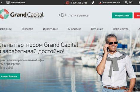 Брокер бинарных опционов Grand Capital: обзор, характеристика, отзывы