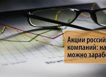 Какие самые выгодные и перспективные акции российских компаний: детальный обзор