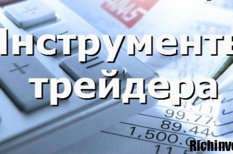 Инструменты трейдера: основные инструменты трейдера для торговли бинарными опционами